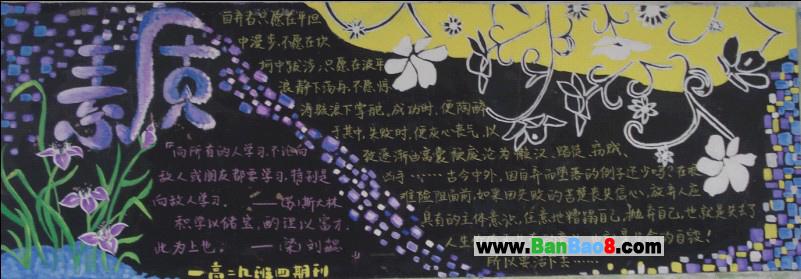 小型黑板报设计图展示_设计图分享