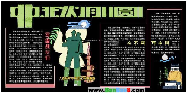 关于中秋节的黑板报设计图