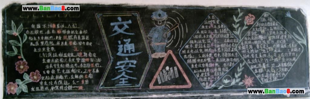 交通安全黑板报花边图案