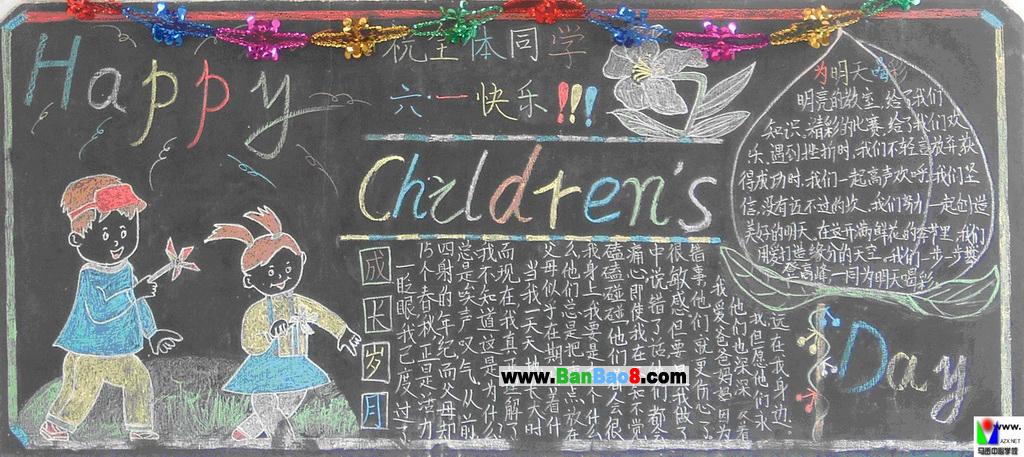 五年级开学安全知识黑板报版面设计图展示