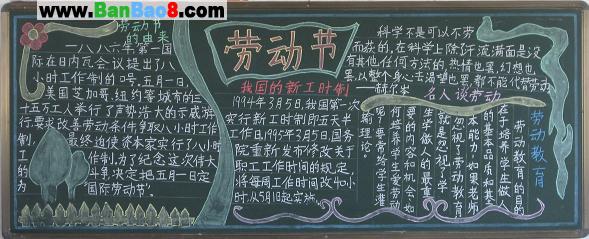 小学生劳动节黑板报内容