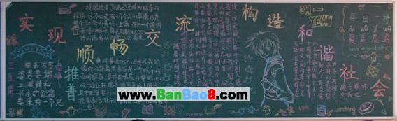推广普通话和谐黑板报