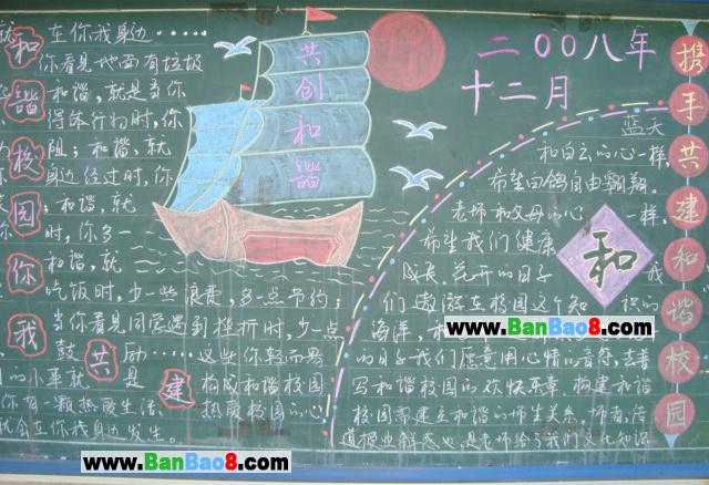 推广普通话黑板报_推广普通话黑板报设计