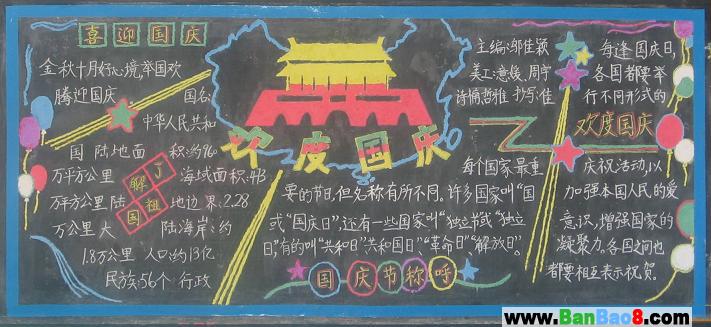 小学生欢度国庆节黑板报