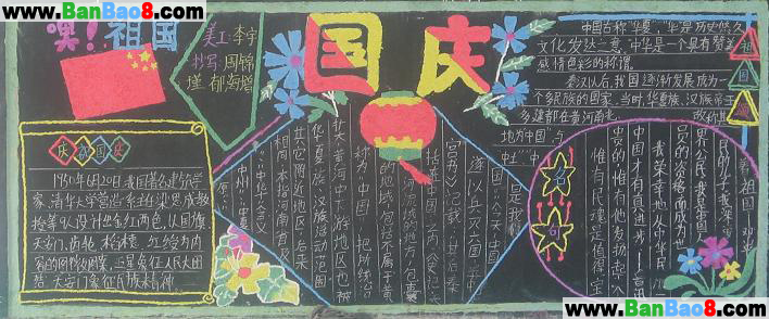 小学生国庆黑板报设计图