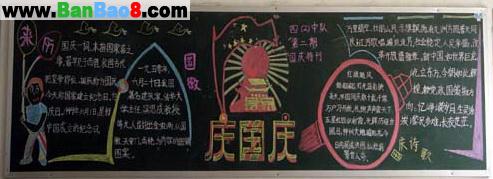 报资料_小学庆祝国庆黑板报资料