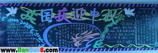 迎国庆板报_庆国庆迎中秋黑板报设计图