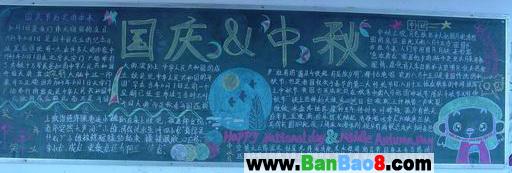国庆中秋板报图片