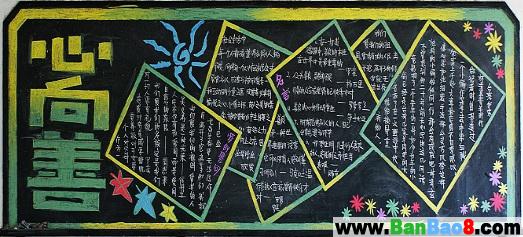 大学生黑板报图片:心向善