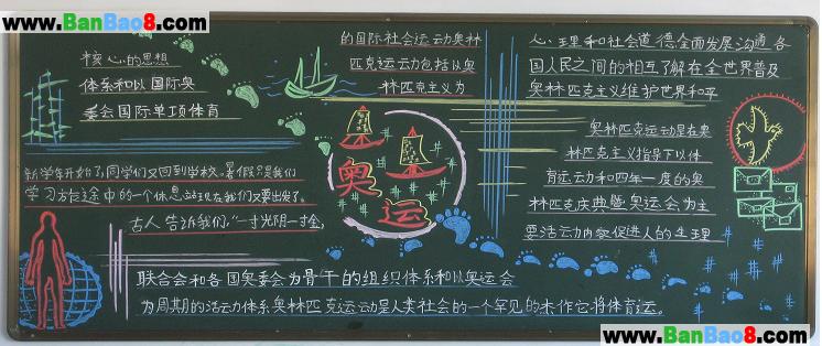 一个黑板报的版面设计图-黑板报的版面设计图,简单 .