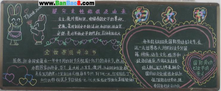 关于妇女节的黑板报
