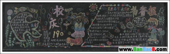 校庆黑板报设计图