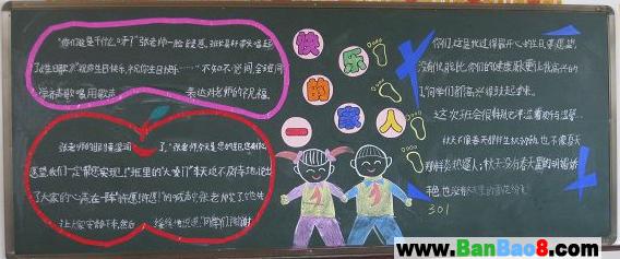 小学生黑板报:快乐的一家人