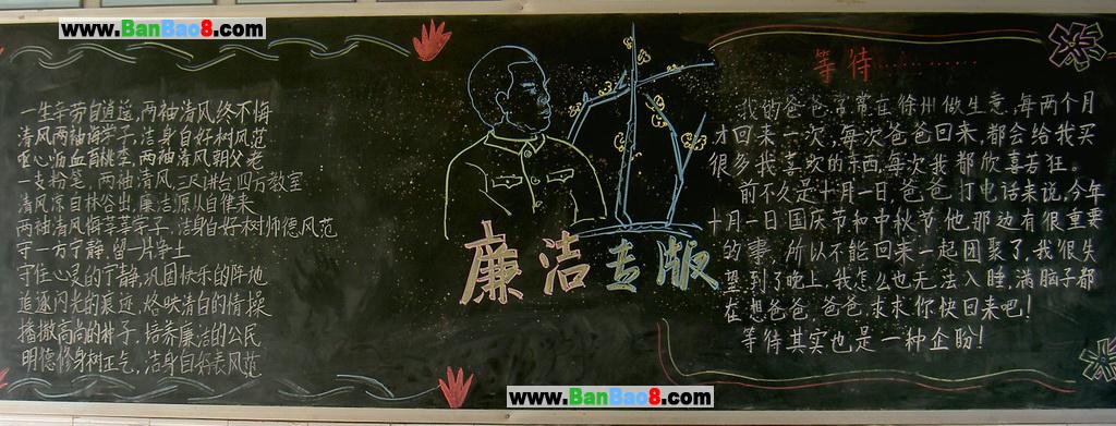 黑板报版面设计_小学生黑板报内容_黑板报模板设计, 星星报提供了小