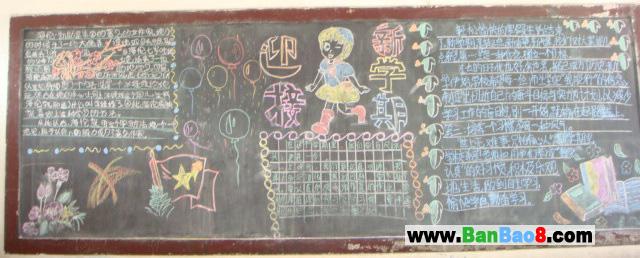 小学生迎接开学黑板报