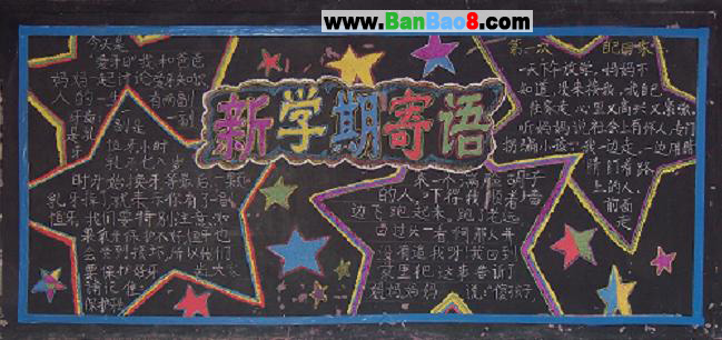 小学生开学黑板报设计