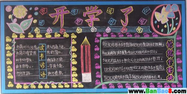 开学黑板报版面设计图——开学了