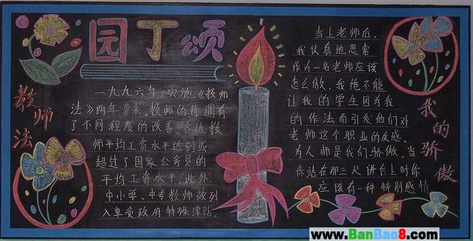 教师节黑板报图片_园丁颂