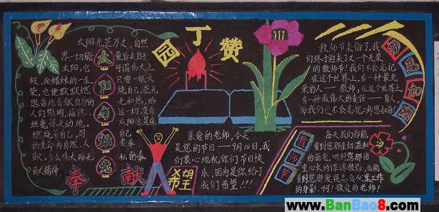 小学教师节黑板报设计图