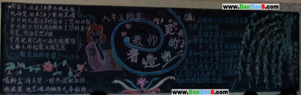 小学生教师节黑板报资料
