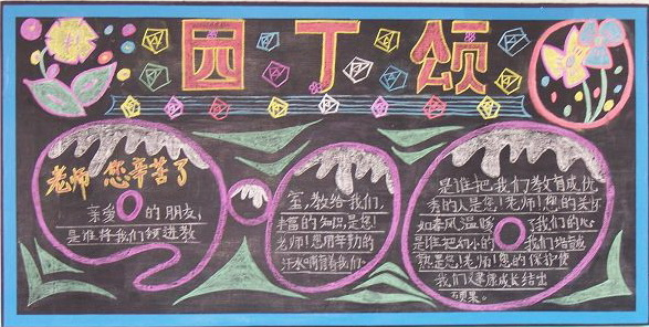 关于教师节的黑板报内容