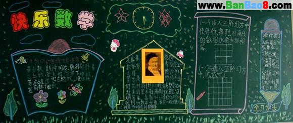 小学数学黑板报设计欣赏