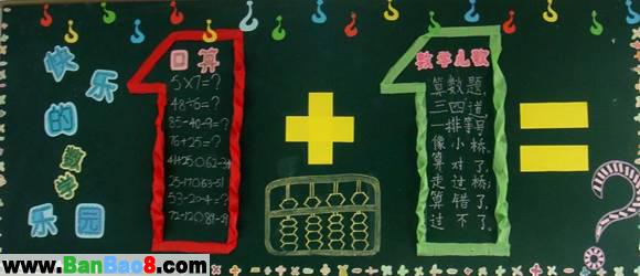 快乐的数学乐园黑板报
