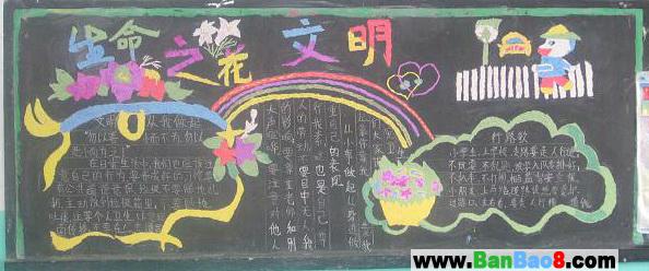 文明黑板报图片:生命之花