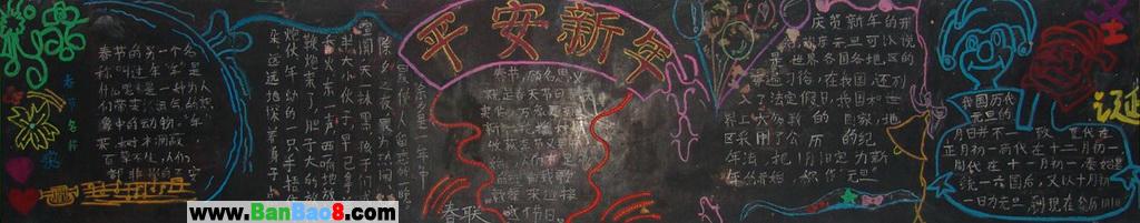 平安新年春节黑板报资料