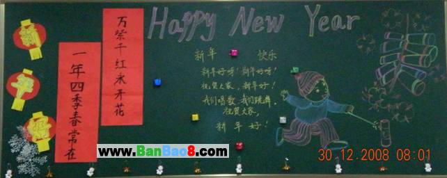 小学新年黑板报资料:年节歌-小学新年黑板报资料