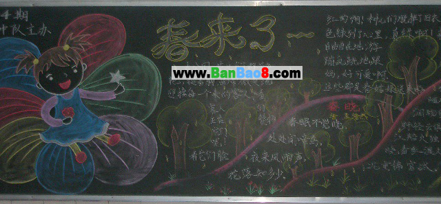 小学庆祝国庆黑板报设计图