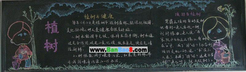 有关植树节的黑板报_关于植树节的黑板报作品