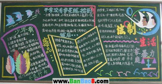 法制教育黑板报版面设计图