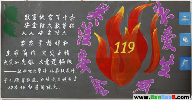 小学生119防火黑板报内容:小学生防火安全知识-小学生119防火黑板报