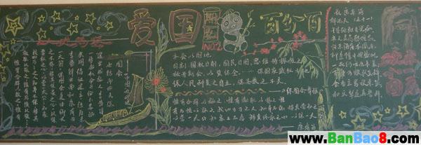 小学生爱国黑板报图片