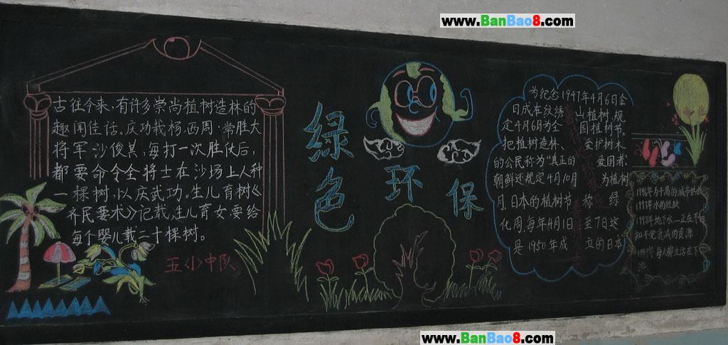 小学生绿色环保黑板报