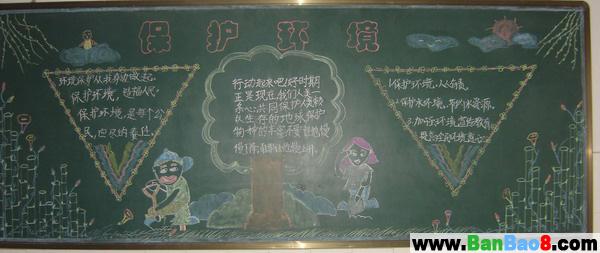 关于环境的黑板报资料