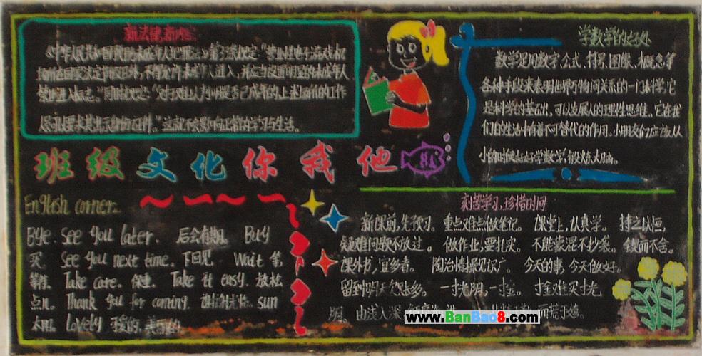 黑板报版面设计图文章列表   手抄报|小学生, 高中青春立志黑板报