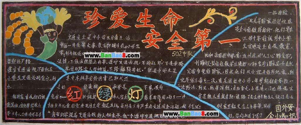 新生黑板报设计内容初一迎新生黑板报设计版面图片