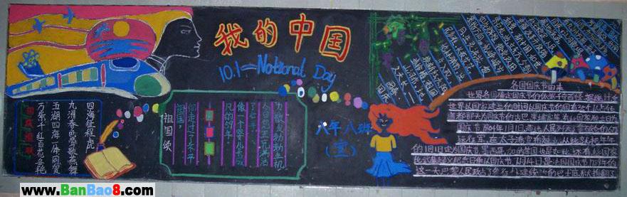 熱愛祖國黑板報資料_《我的中國》