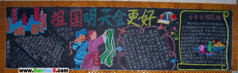 热爱祖国的黑板报:中华传统美德