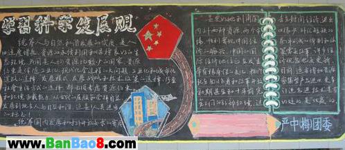 中学生科学黑板报作品图片
