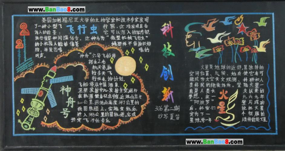 高二开学黑板报内容图片