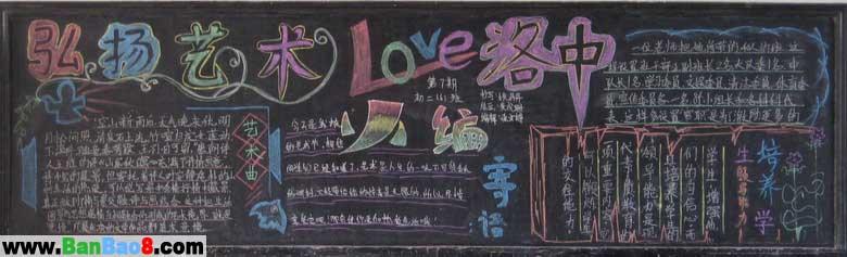 中学生艺术节手抄报边框