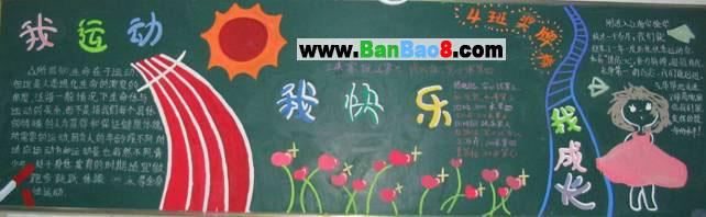 级黑板报 校园板报设计图案图片展示_校园板报设计图案相关图片下载