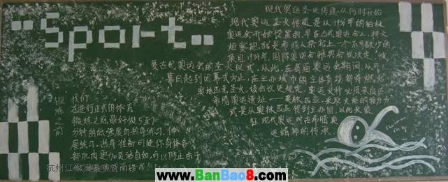 高中创意黑板报设计图片展示