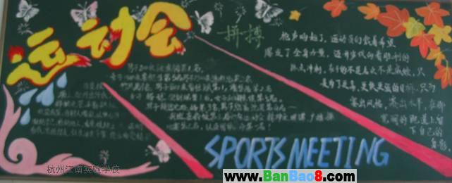 高中运动会黑板报设计图