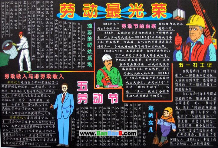 文明礼仪黑板报版面设计——泱泱中国,礼仪之邦,文明美德,盛世济昌.