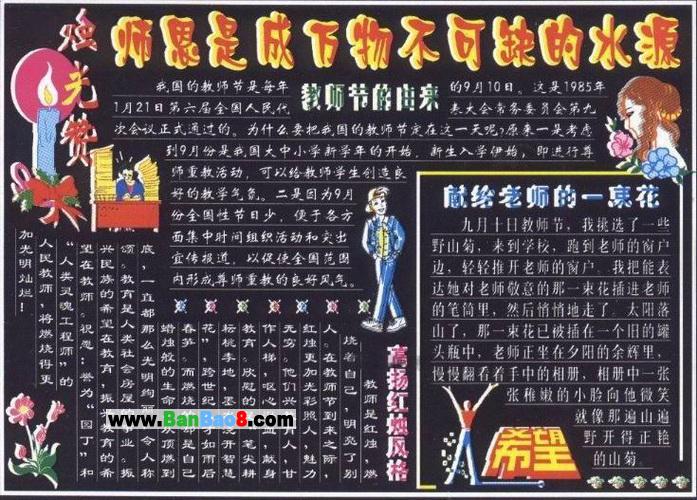 高中教室板报_高中教师节黑板报版面设计图