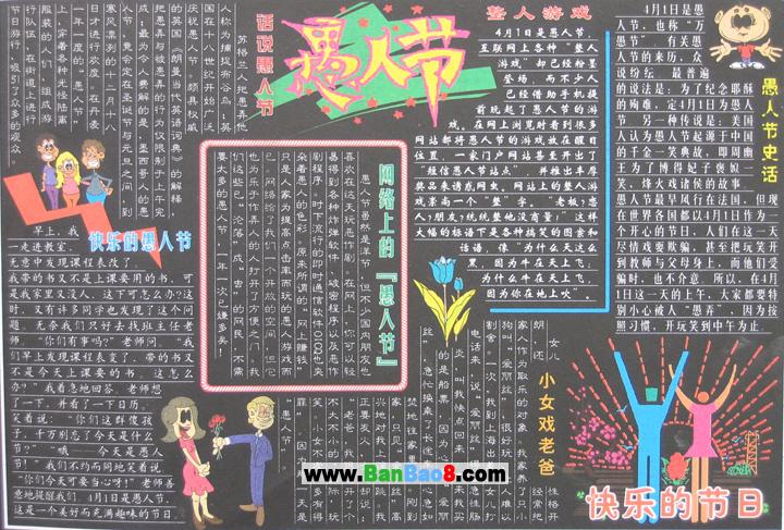 黑板报,黑板报版面设计图,黑板报图片,以及手抄报花边,手抄报边框等